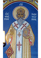 Evtimiy of Tamovo Patriarch of Bulgaria   1375 to 1393