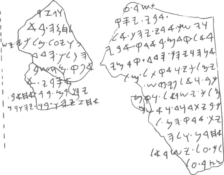 Fișier:Inscripţia de la Tel Dan.png