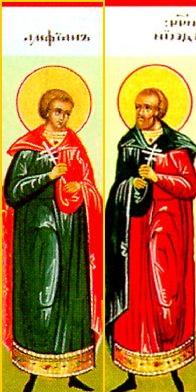 Sfinții Mucenici Amfian și Edesie