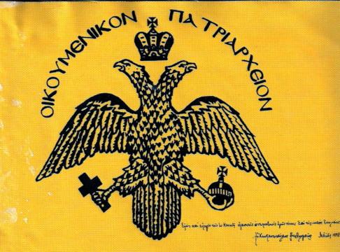 """steagul """"alb-galben-negru"""" Oikoumenikon--Patriarcheion"""