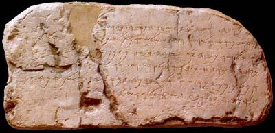 Fișier:Inscripţia Siloamului.jpg