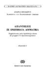 THEODAPDOGMA1.png