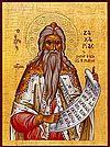 The Holy Prophet Zachariah