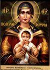 "Our Lady of Deliverance (""Panagia Eleftherotria""), Shrine of Panagia Eleftherotria, Kifissia, Athens."