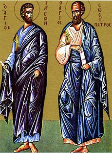 Αποτέλεσμα εικόνας για Άγιοι Απόστολοι Ιάσων και Σωσίπατρος