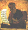 Santo Profeta Sofonias