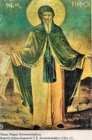 IMG ST. NIPHON of Mount Athos